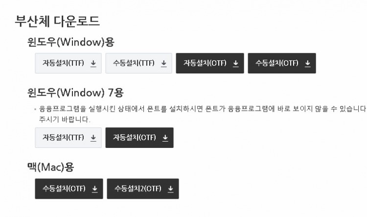 WINDOWS용, WINDOWS7用, MAC용이 존재